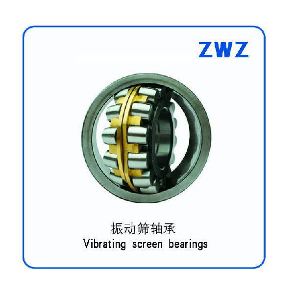 2、	振动轴承Vibrating screen bearing(ZWZ)