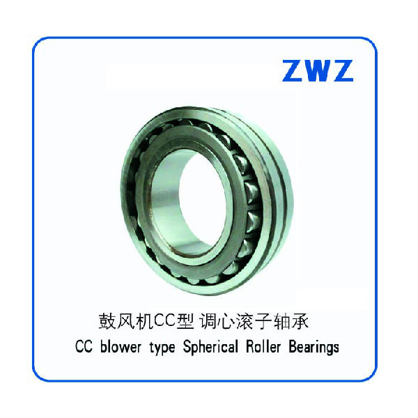 4、	鼓风机CC型调心轴承CC blower type Spherical Roller bearing(ZWZ)